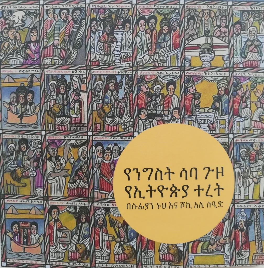 Le voyage de la Reine Saba en langue amharique : conte éthiopien en cinq livres / Texte en langue amharique Souphian Nouh et Shoki Ali Said, typographe Jack Dumont |