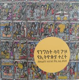 Le voyage de la Reine Saba en langue amharique : conte éthiopien en cinq livres / Texte en langue amharique Souphian Nouh et Shoki Ali Said, typographe Jack Dumont | Nouh, Souphian