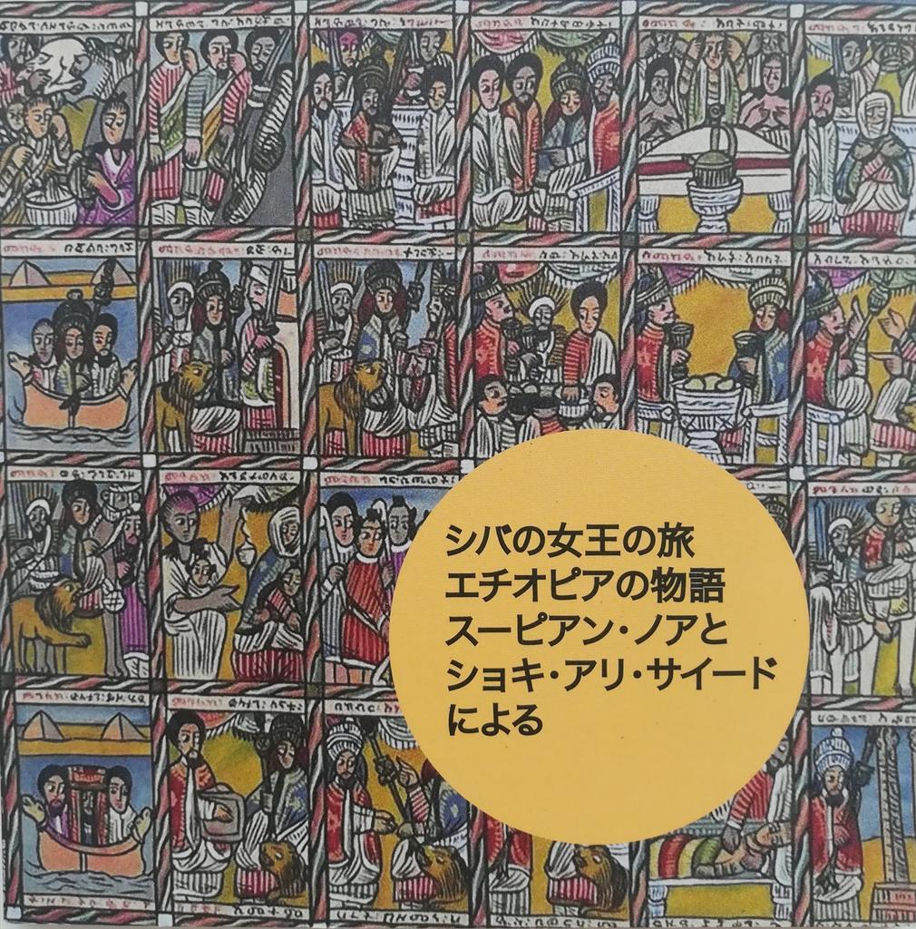 Le voyage de la Reine Saba en langue japonaise : conte éthiopien en cinq livres / Texte en langue amharique Souphian Nouh et Shoki Ali Said, texte en japonais de Christine Elisabeth Murphy, typographe Jack Dumont |